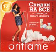 Oriflame консультант в г. Темиртау