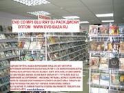 DVD  CD ДИСКИ ОПТОМ  от разных заводов